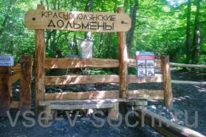 Дольмены Красной поляны и языческие культовые сооружения